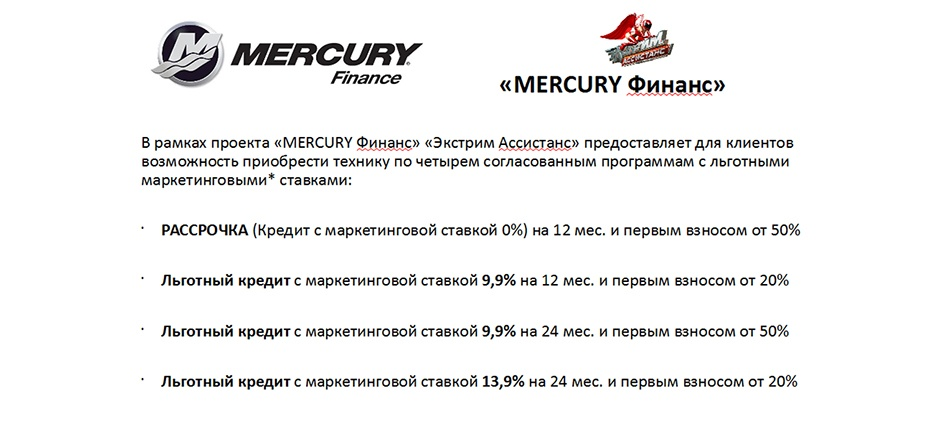 Mercury Credit