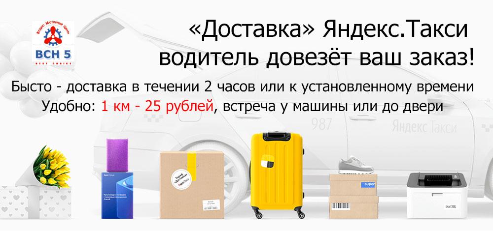 «Доставка» Яндекс.Такси