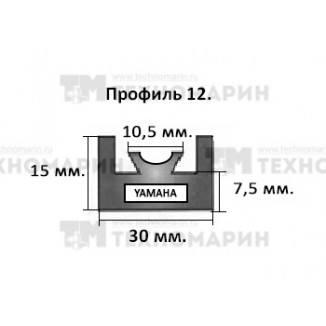 12-54.72-1-01-01. Направляющая гусеницы Yamaha профиль 12 12-54.72-1-01-01