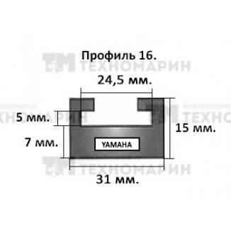 16-52.36-2-01-01. Склиз Yamaha (черный) 16 профиль 16-52.36-2-01-01