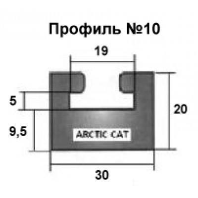 10-64.00-0-01-12. Направляющая гусеницы снегохода Arctic Cat (черный) профиль 10
