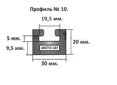 10-64.00-0-01-01. Направляющая гусеницы снегохода Arctic Cat (черный) профиль 10