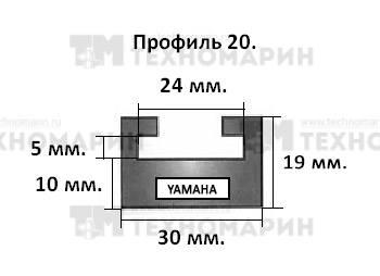 20-52.56-2-01-01. Направляющая гусеницы снегохода YAMAHA (черный) профиль 20