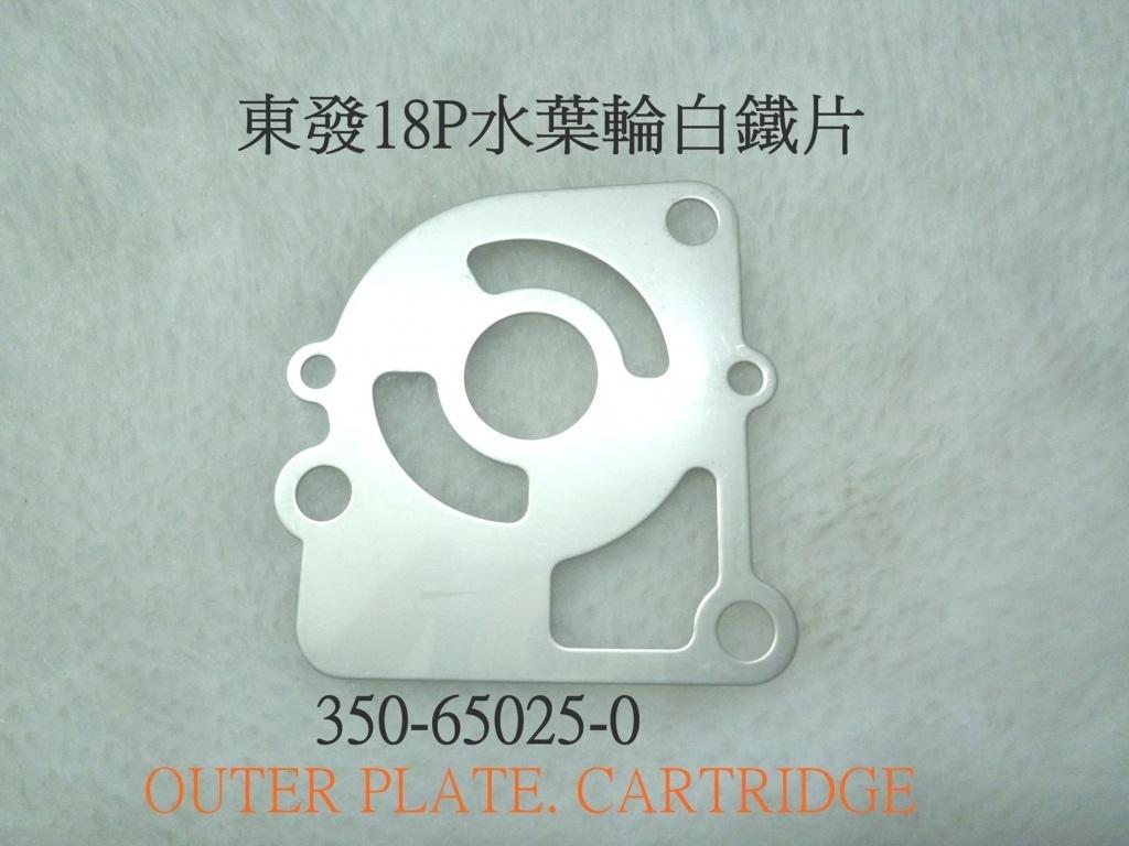 350-65025-0. Пластина нижняя помпы