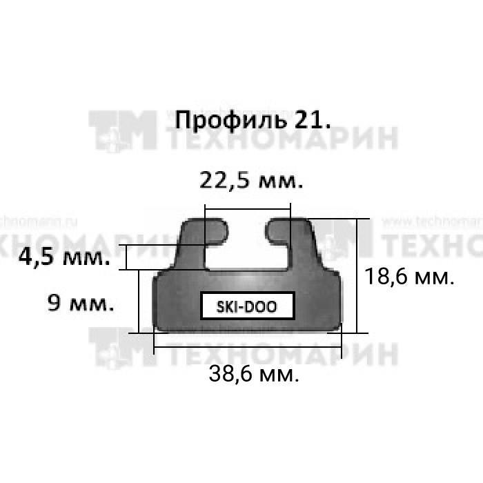 425-56-80. Склиз BRP (черный) 25 (21) профиль 425-56-80